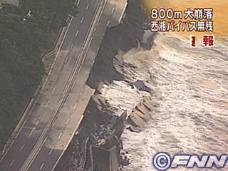 なんとΣ(・ω・ノ)ノ!地元道路崩落!