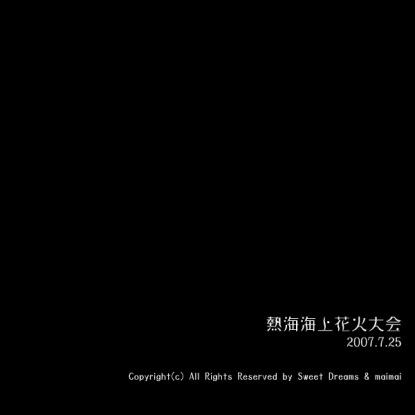 熱海海上花火大会のPHOTOへはコチラをクリック( ・∀・)ノ