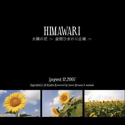 HIMAWARI~太陽の花~PHOTOへはコチラをクリック♪