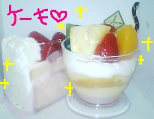 ケーキィw