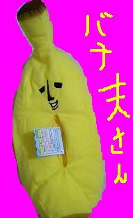 エリート バナナ バナ夫さんvV