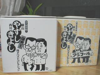 yasukiyo.jpg