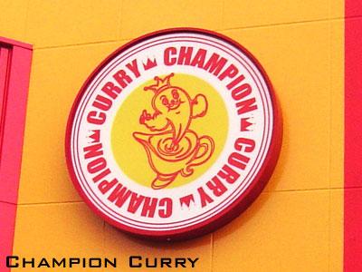 チャンピオンカレー