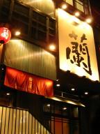 一蘭・心斎橋店1