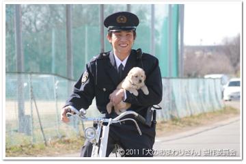 映画『犬のおまわりさん』