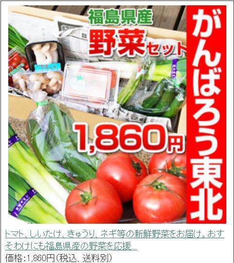 福島野菜2
