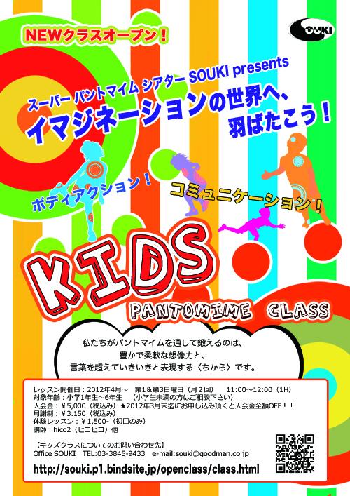KIDSクラス