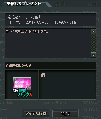 GW特別パックA