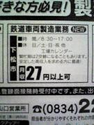 一日、1円以下?