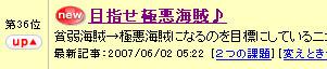 36位 (ノ*´Д)ノビッ栗