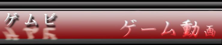 ゲーム動画 ゲムビトップページ