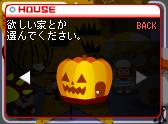 かぼちゃの家
