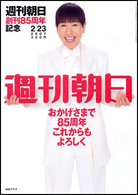 00007909_c_syukan20070223.jpg