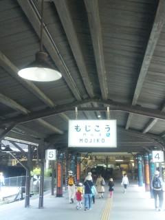 mojikoueki