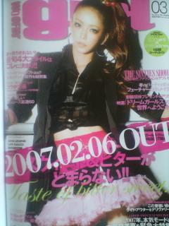 安室奈美恵 「WOOFIN' girl」(2007年3月号)