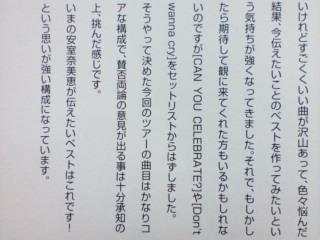 安室奈美恵 「CLUBation」