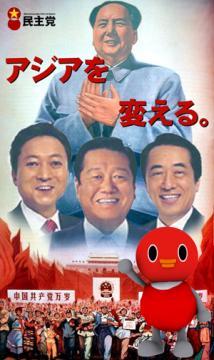 民主党応援ポスター