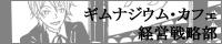 ギムナジウム・カフェ経営戦略部バナー2