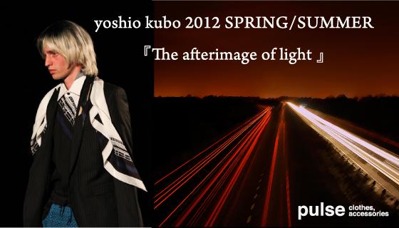 yoshio-kubo.jpg