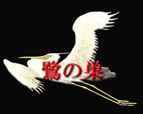 鷺の巣イメージロゴ