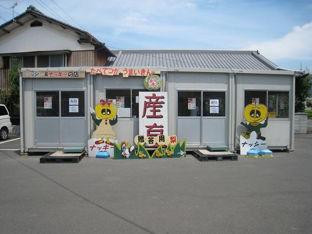 JA香川豊南和田支所