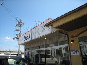 ビーフレストラン ウエノ
