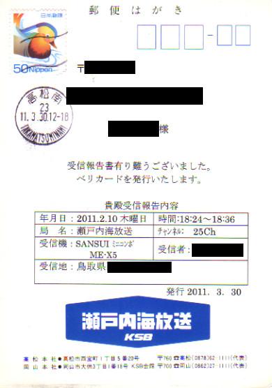 KSB瀬戸内海放送のQSL(ベリカード)