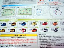 QSRS05ワンマットサーキットセット