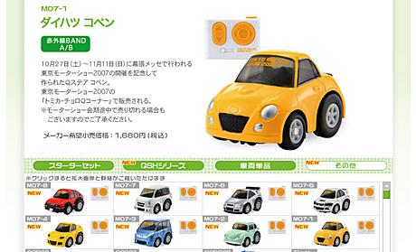 東京モーターショー2007限定Qステア