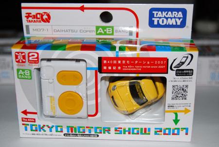 東京モーターショー限定コペン