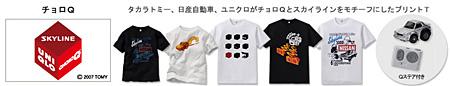ユニクロ、チョロQTシャツ(ハコスカ付き)