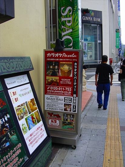 パセラ横浜関内店 看板