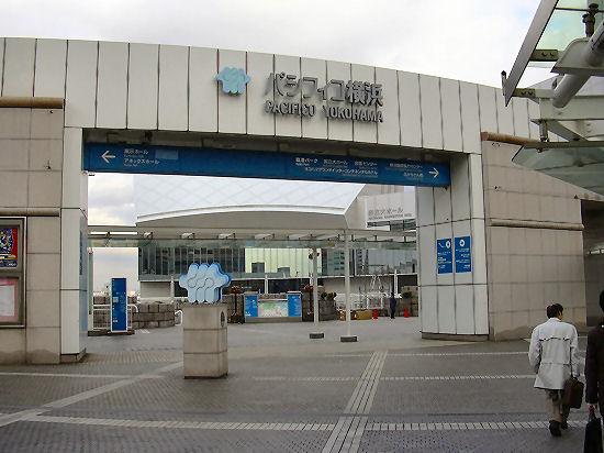 パシフィコ横浜入り口1