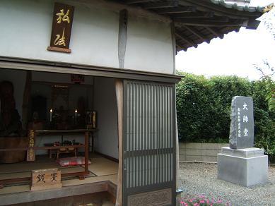妙音寺大師堂