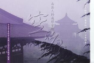 青龍寺「空海」