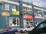 昇龍(旭川市)1