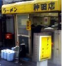 ラーメン神田店