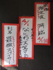 金久右衛門 四天王寺店【弐壱】-4