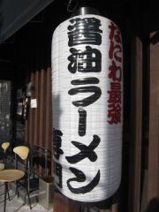 金久右衛門 四天王寺店【弐壱】-5