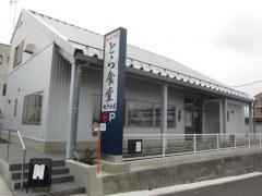 とら食堂 松戸分店【弐】-1