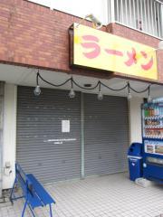 とら食堂 松戸分店【弐】-2