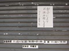 とら食堂 松戸分店【弐】-3