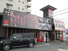 とら食堂 松戸分店【弐】-4
