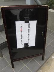 とら食堂 松戸分店【弐】-5