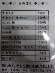 とら食堂 松戸分店【弐】-6