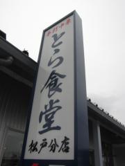 とら食堂 松戸分店【弐】-13