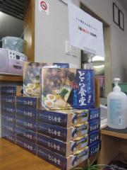 とら食堂 松戸分店【弐】-15