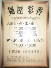 保谷大勝軒【参】-4
