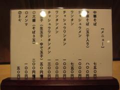 保谷大勝軒【参】-5
