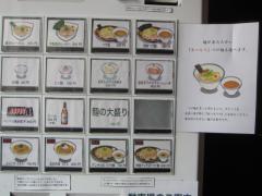 SOUPNUTS(スープナッツ)-2